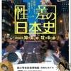 性差(ジェンダー)の日本史
