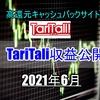 【FX】TariTaliタリタリ収益公開 2021年6月分(+12,620円)【高還元】