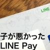 【LINE Pay】機械によっては読み込めないLINE Payカード