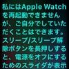 【Apple watch】Siriは何でも知っている。
