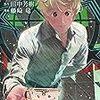 【藤崎竜版】銀河英雄伝説【149話目】