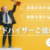 【成果があがる】展示会アドバイザーご依頼【称賛を受ける】