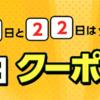 【ヤフーショッピング】ゾロ目の日クーポン!7%OFFクーポン配布は本日00:00から配布開始!