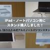 夏休みのタブレット学習、小学生の娘のため「EPNノートパソコンスタンド」を購入!
