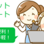 mineoのチャットサポートが手軽で便利で大満足!