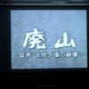 労働映画『NHK特集 廃山~証言・北炭夕張の崩壊~』が終了