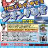 7月 天狗堂 伊勢湾ジギング教室 実釣動画と お知らせ
