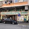 【旅行】香港への旅⑦〜添好運點心專門店 深水埗店〜