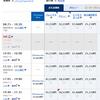 減便により予約便が欠航した場合の航空会社の対応まとめ【片道の特典航空券が2区間になった】