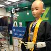 渋谷ハンズでロボットお坊さん「ロボウさん」と話してきた