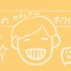【枚方津田駅前】着色汚れが気になる!から「TSURUSAKIきれいな歯クリニックさくら」でカウンセリングとカジュアルホワイトニングやってみた!診療の流れ、料金、効果は?【体験レポ】