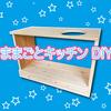#92 みんな大好き☆おままごとキッチンをDIY パート1