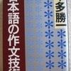 本多勝一「日本語の作文技術」(朝日新聞社)