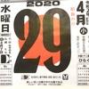 4月29日(水)昭和の日㊗️2020 🌓4月7日