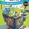 趣味プログラミング「Unity5の教科書 2D&3Dスマートフォンゲーム入門講座」を読んだ