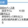2017/10/26 4000mペース走(4:00/km)