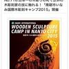 4年に一度開催される南砺市の国際木彫刻キャンプ 【ブン太のクイズ記録帳】