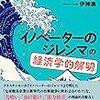 [読書メモ]伊神満(2018)『「イノベーターのジレンマ」の経済学的解明』