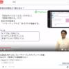 iTeachers TV 『ICTは算数の授業をどう変えるか? 〜やる気を引き出すアダプティブラーニング実践事例〜』(前編)