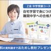 Z会のタブレットコース(小学1・2年生用)(次女編)