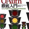 「OAuth徹底入門 セキュアな認可システムを適用するための原則と実践 」を読んだ