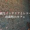 【Long Walk Coffee@南森町】アナログレコードでジャズが聴ける素敵インテリアの極上空間(口コミ)