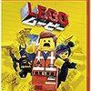 感想「LEGO(R)ムービー」