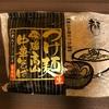 【老田屋(おいだや)ラーメン】生タイプの「つけ麺」が細打ち麺に魚介醤油スープに絡む!!