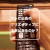 テレビ広告のクリエイティブに未来はあるのか? | ウェブメディアによる広告文法のブレイクスルーが迫っている