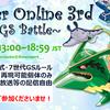 【GS仲間大会】8/19(日)開催! Atelier Online 3rd 開催要項