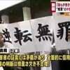 今村核主任弁護士が倉澤千巌裁判官に向かって「よく分からないなあ」 「バカな人だな」とつぶやいた 三鷹バス痴漢冤罪事件