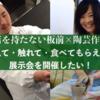 【店を持たない板前×陶芸作家】クラウドファンディングスタートっ!!!