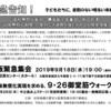 高校無償化・幼保無償化大阪緊急集会 & 街頭行動