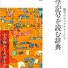 「数学記号を読む辞典 数学のキャラクター」(瀬山士郎)