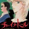 愛田真夕美先生の 『チャイナ・ドール』(前後編80p)と、幻の番外編 『遊戯』(40p)を公開しました