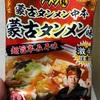 ベビースターラーメン丸 蒙古タンメン味 食べてみました