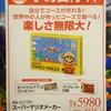 イトーヨーカドー限定 「SUPER MARIO MAKER /SUPER MARIO BROS. 30周年」 オリジナルデザイン仕様のnanacoカード (2015年9月10日(木)〜年内配布(無くなり次第終了))