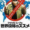 映画「マイケル・ムーアの世界侵略のススメ(原題:Where to Invade Next )」日本人必見の事実まとめ