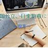 地方国公立、日東駒専について ~現実~  [大学受験]
