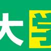 【滋賀塾情報】京大学志塾
