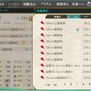 艦これ アイオワ砲改☆9×2+一式徹甲弾☆9の闇2