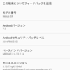 Android 7.0 Nougatを早くインストールしたい方へ