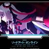 【ネタバレ感想】劇場版ソードアート・オンライン オーディナル・スケールは最高の映画だった