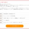 【ポイントサイト閉鎖】お財布.com サービス終了のお知らせ (ノД`)・゜・。