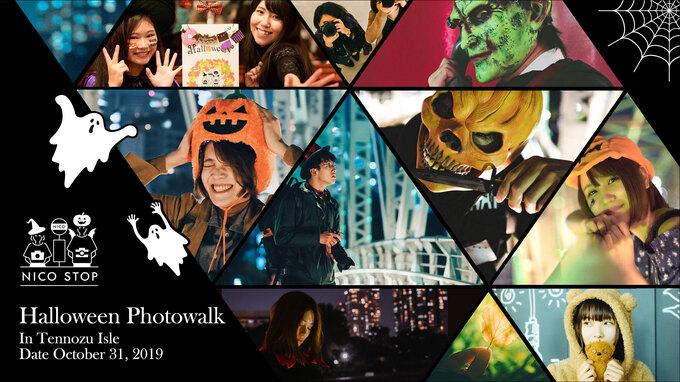 【イベントレポート】NICO STOPハロウィンフォトウォークを開催しました!