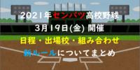 【センバツ2021】日程・チケット・出場校・組み合わせ・新ルールのまとめ