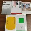 本5冊無料でプレゼント!(3095冊目)