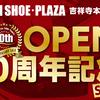 吉祥寺本店OPEN10周年記念SALE