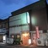 軽食とコーヒー 音楽 りんでん/静岡県富士市