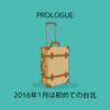 2016年最初の旅は台北に行ってきます
